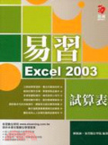 易習Excel 2003試算表