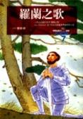 羅蘭之歌:一本以法國的史詩<<羅蘭之歌>>(La Chanson de Roland)為藍本再創作的小說