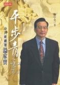 平步青雲:中共新總理溫家寶
