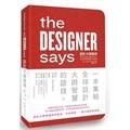 設計大師語錄:全球106位設計名人 148則經典格言選集