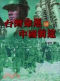 台灣命運與中國前途