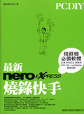 PCDIY最新Nero Express燒錄快手