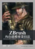 ZBrush角色建模專業技法:掌握ZBrush高精角色建模專業技法-感受ZBrush為我們帶來的視覺印象