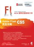 ACA國際認證教戰手冊:Flash CS5完全攻略