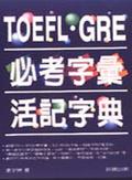 TOEFL.GRE必考字彙活記字典