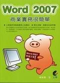 Word 2007商業實務很簡單