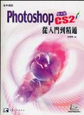 Photoshop CS2中文版從入門到精通