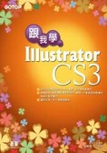 跟我學Illustrator CS3