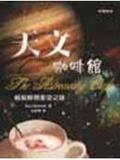 天文咖啡館