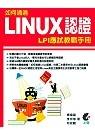 如何通過Linux認證:LPI應試教戰手冊