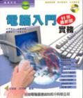 電腦入門實務99年最新版