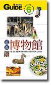 逛博物館:全台灣博物館知性探索之旅