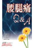 腰腿痛Q&A
