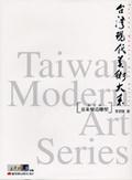 台灣現代美術大系:意象變造雕塑:雕塑類