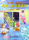 二技聯招 私醫插大歷屆化學試題詳解