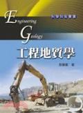 工程地質學