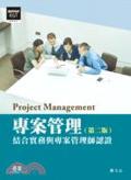專案管理:結合實務與專案管理師認證