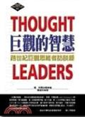 巨觀的智慧:跨世紀巨觀思維者訪談錄
