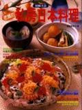 老媽的私房日本料理