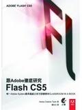 跟Adobe徹底研究Flash CS5