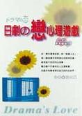 日劇の戀心理遊戲:一定要幸福呦!!