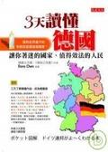 3天讀懂德國:讓你著迷的國家.值得效法的人民