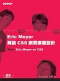 Eric Meyer再談CSS網頁排版設計