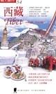 西藏:青藏公路丶中尼公路