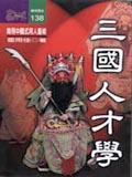 三國人才學:商用中國式用人藝術