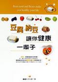 豆腐丶納豆讓你健康一輩子