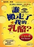 誰搬走了我的乳酪?:青少年版:一個讓人改變和成功的絕妙好點子!