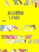 新詩體操十四招