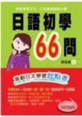 日語初學66問