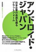 アンドロイド.ジャパン:日本企業の命運を握るプラットフォーム