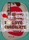 我愛巧克力