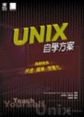 Unix自學方案