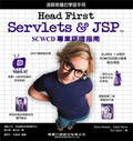 Head First Servlets和JSP:SCWCD專業認證指南