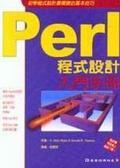 Perl程式設計入門手冊