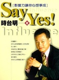 Say yes !:影響力讓你心想事成