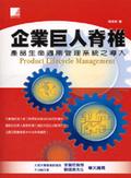 企業巨人脊椎:產品生命週期管理系統之導入
