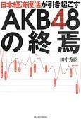 AKB48の終焉