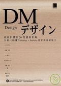 給設計師的DM型錄設計典:35套x280種Photoshop+Illustrator設計與技術點子