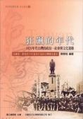 狂飆的年代:1920年代臺灣的政治、社會與文化運動