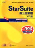 StarSuite辦公室軟體:入門篇