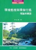 環境態度與環保行為:理論與實證:theoryand practice