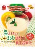 果真神效!350道對症養生蔬果汁