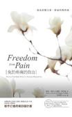免於疼痛的自由