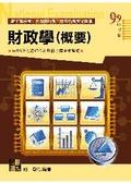 財政學(概要)