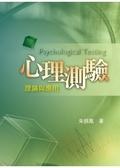 心理測驗:理論與應用