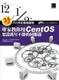 24小時不打烊的雲端服務:專家教你用CentOS架設萬年不掛的伺服器